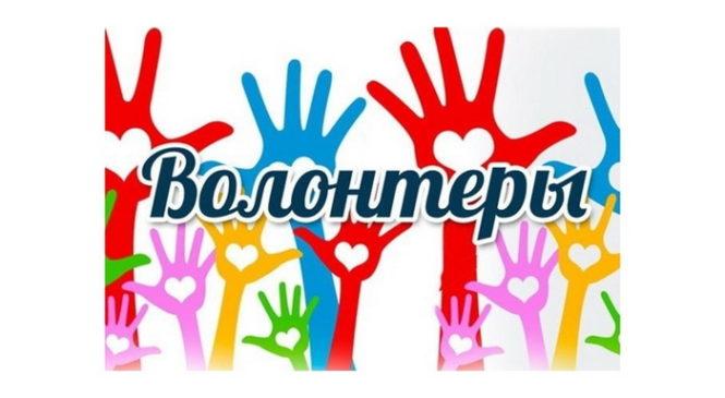 19 марта стартует Всероссийский конкурс «Доброволец России»