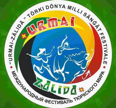 Приглашаем на Международный фестиваль традиционной культуры тюркского мира «Урмай залида»