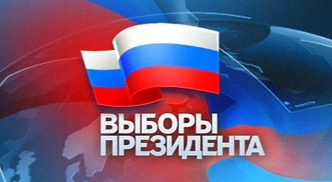 Предварительные итоги голосования на выборах Президента Российской Федерации по Комсомольскому району