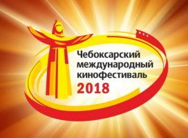 Чувашия встречает международный кинофестиваль