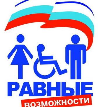 Инвалидсене хỹтĕлесе