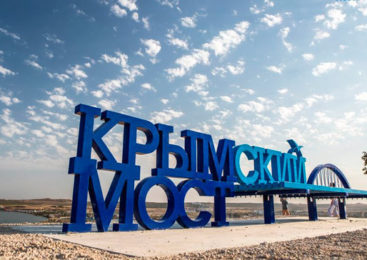 Путин принял участие в церемонии открытия Крымского моста