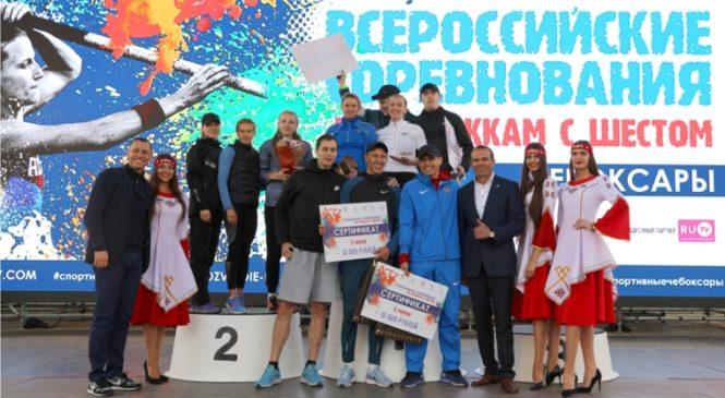 Столица Чувашии приняла Всероссийский турнир по прыжкам с шестом