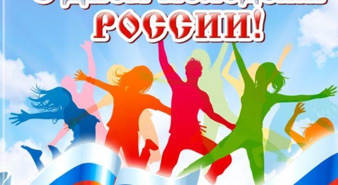 Поздравление  с Днём молодёжи в России