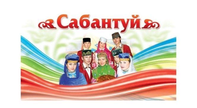 Национальный праздник «Сабантуй»