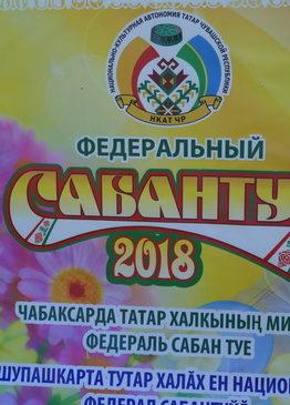 Сабантуй в Урмаево