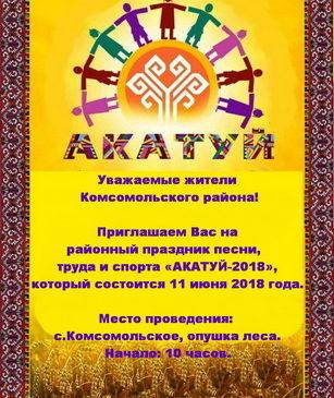 Приглашаем на районный праздник песни, труда и спорта «Акатуй — 2018»