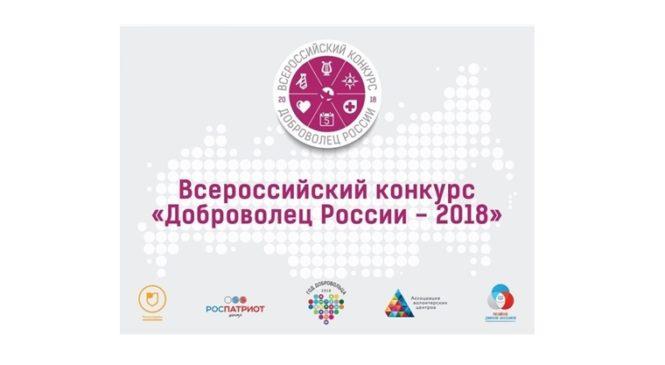 Всероссийский конкурс «Доброволец России – 2018»: регистрация продолжается