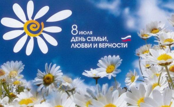 Поздравление Главы Чувашии Михаила Игнатьева с Днем семьи, любви и верности