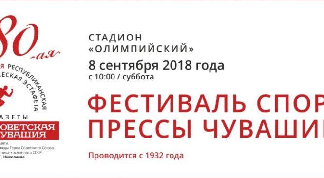 Эстафета газеты «Советская Чувашия» пройдет в 80-й раз