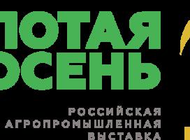 С 10 по 13 октября — агропромышленная выставка «Золотая осень-2018»