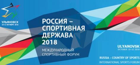 Раççей – спорт çĕршывĕ