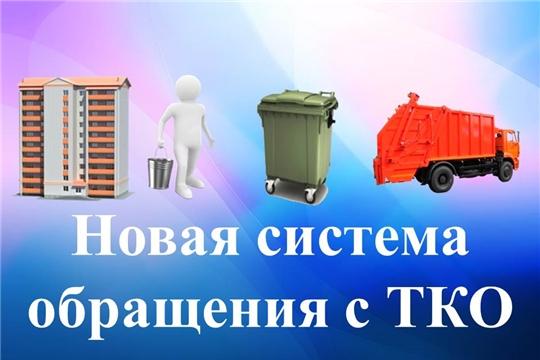 Чувашия может перейти на раздельный сбор мусора до конца 2021 года