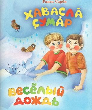 В Чувашском книжном издательстве вышла детская книга Раисы Сарби «Хаваслӑ çумӑр. Веселый дождь»