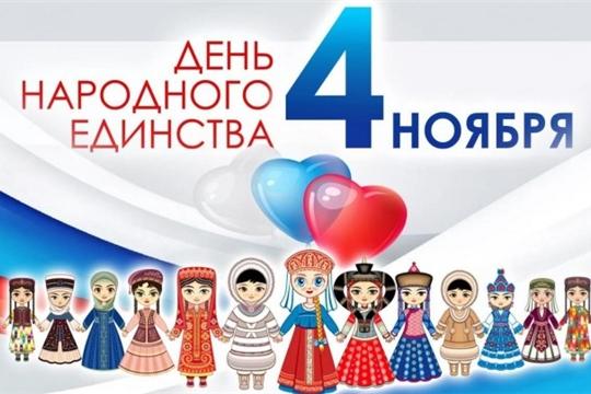 Поздравление Главы Чувашской Республики Михаила Игнатьева с Днем народного единства