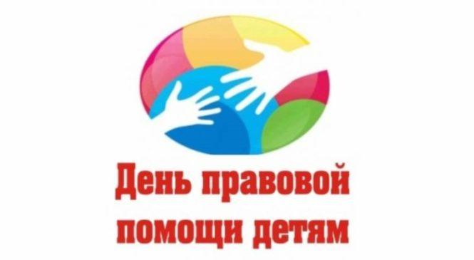 20 ноября в Чувашии пройдет День правовой помощи детям