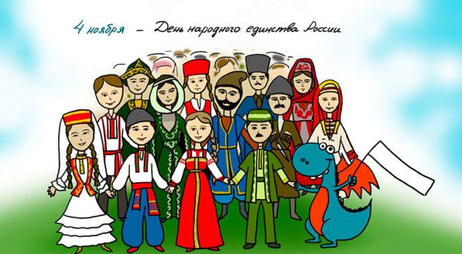 Программа мероприятий, посвященных Дню народного единства