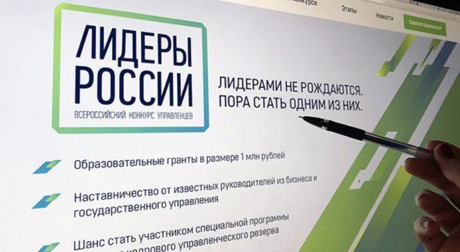 Стартовал конкурса управленцев «Лидеры России»