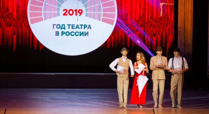 В Чувашии состоялась церемония открытия Года театра в России