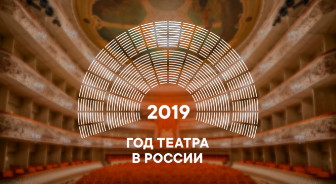 Торжественная церемония открытия Года театра в Чувашской Республике