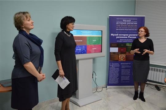 В Музее чувашской вышивки открылось виртуальное представительство Музея истории религии