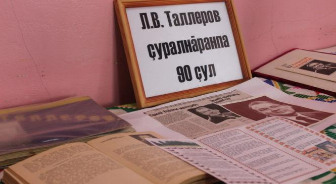 Л.В.Таллерову — 90 лет