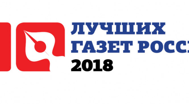Объявлен профессиональный конкурс «10 лучших газет России-2018»