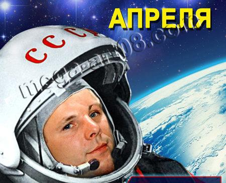 Поздравление Главы Чувашской Республики Михаила Игнатьева с Днём космонавтики