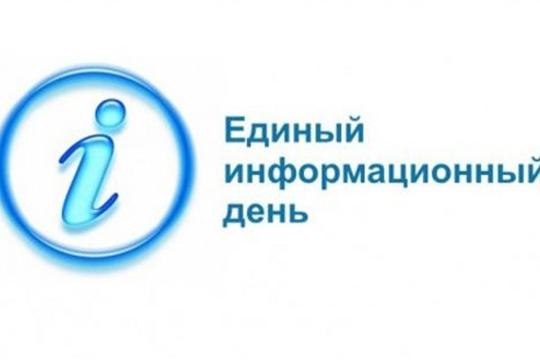 17 апреля — Единый информационный день