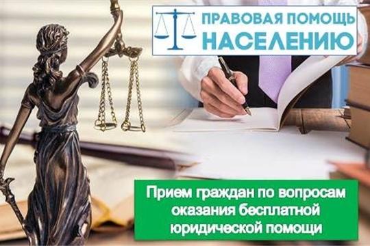 16 мая – день приема граждан по оказанию бесплатной юридической помощи