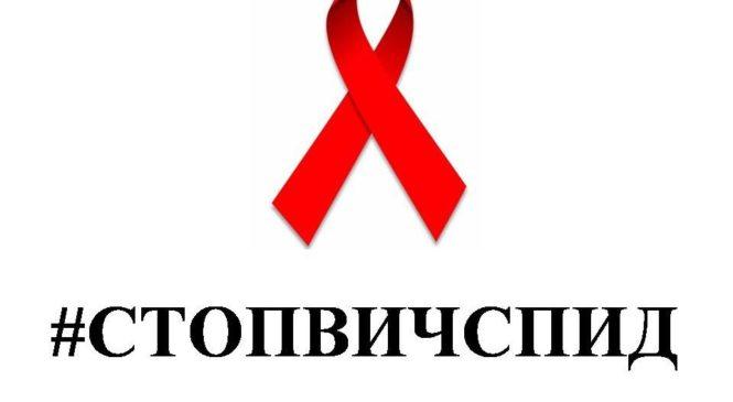 Чувашия включилась во всероссийскую акцию «Стоп ВИЧ/СПИД»