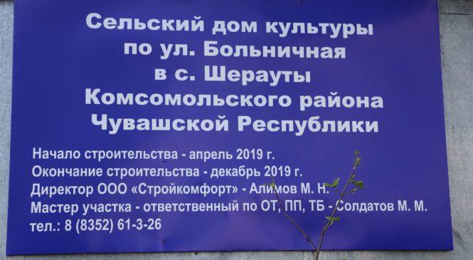 В селе Шерауты Комсомольского района начато строительство сельского клуба