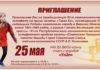 25 мая состоится легкоатлетическая эстафета на призы газеты «Тăван Ен»