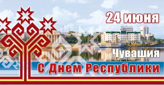 Программа основных мероприятий, приуроченных к празднованию в 2019 году Дня Республики