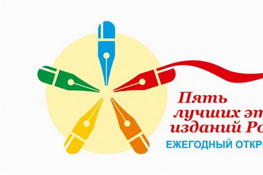 Объявлен конкурс «Пять лучших этнических изданий России»