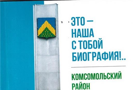 Большой подарок — к юбилею Комсомольского района