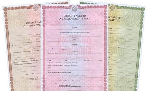За повторным свидетельством о государственной регистрации акта гражданского состояния – на Портал госуслуг