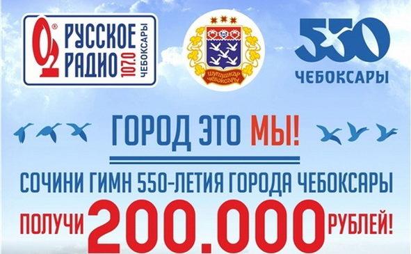 На портале «Открытый город» выбирают народный гимн 550-летия города Чебоксары