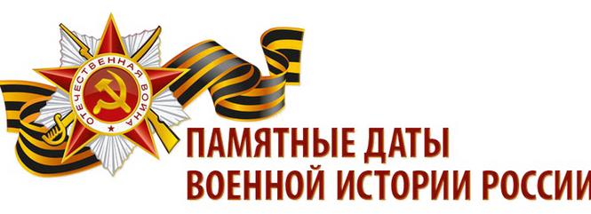 Раççей çар историйĕн паллă кунĕсем