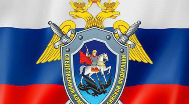 Следственный комитет Российской Федерации отмечает 9-ую годовщину со дня образования