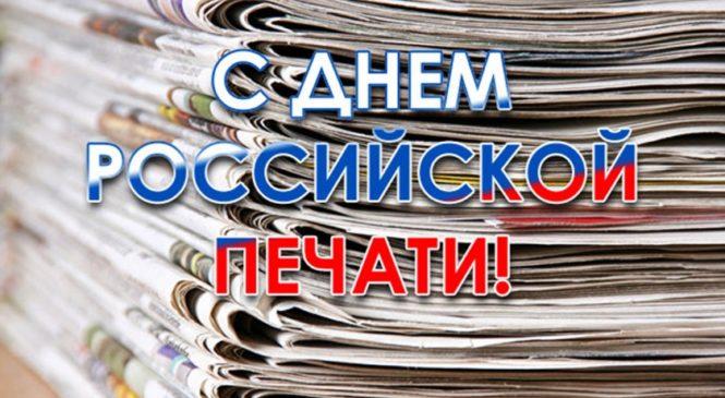 Сердечно поздравляем вас с профессиональными праздниками – Днём российской и чувашской печати!