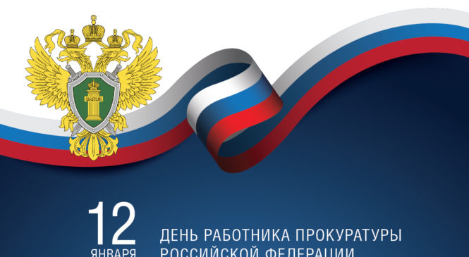«12 января – День работника прокуратуры Российской Федерации»