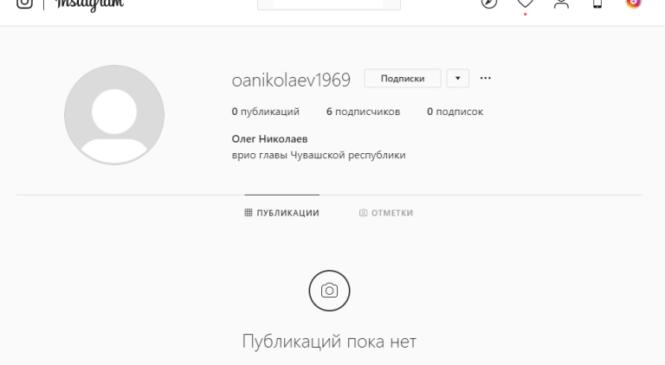 В Instagram появился фальшивый аккаунт ОлегаНиколаева