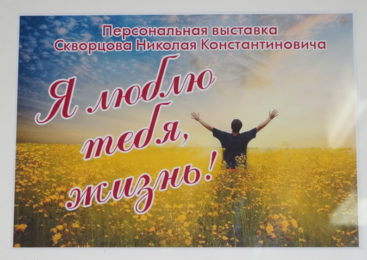 Открытие фотовыставки Н.К.Скворцова