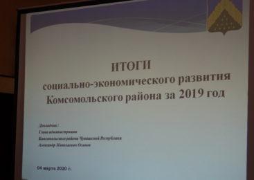 Совещание по подведению итогов социально-экономического развития района 2019 года