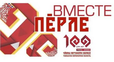 Cтартовал марафон празднования 100-летия образования Чувашской автономии
