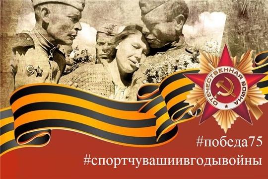 В преддверии 75-й годовщины Победы Минспорт Чувашии запускает спецпроект, посвящённый спортсменам — воинам и труженникам тыла