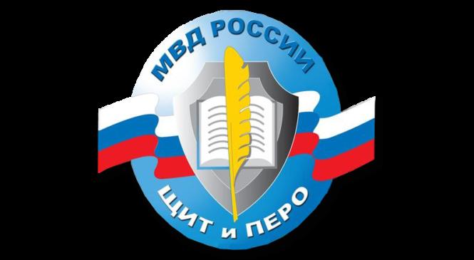 МВД России объявляет о начале конкурса «Щит и перо»