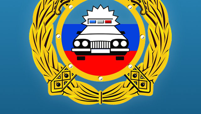 3 июля — День Государственной инспекции безопасности дорожного движения Министерства внутренних дел Российской Федерации