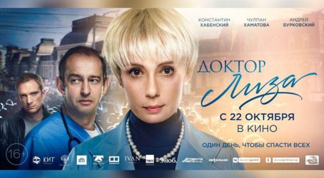 С 22 октября в кинотеатрах Чебоксар и Новочебоксарска выходит фильм «Доктор Лиза»